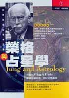 心理学书籍在线阅读: 榮格與占星學