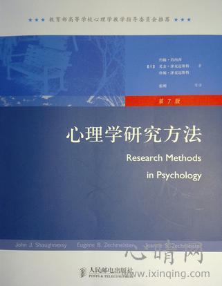 心理学书籍在线阅读: 心理学研究方法
