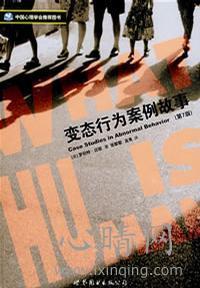 心理学书籍在线阅读: 变态行为案例故事(第7版)