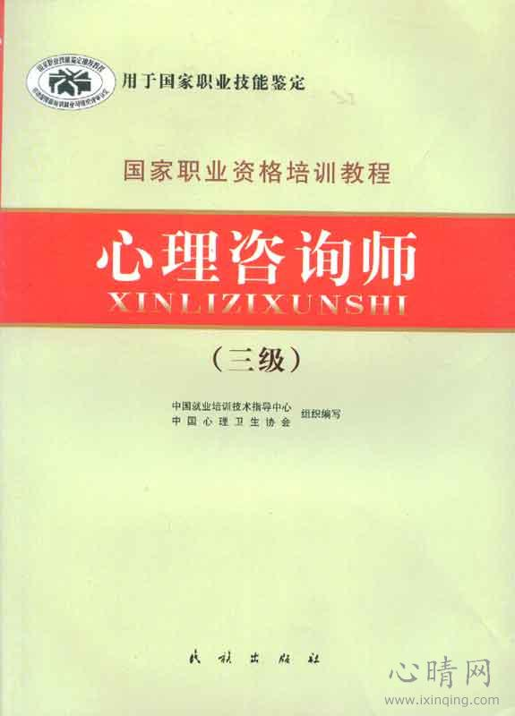 心理学书籍在线阅读: 心理咨询师(三级)