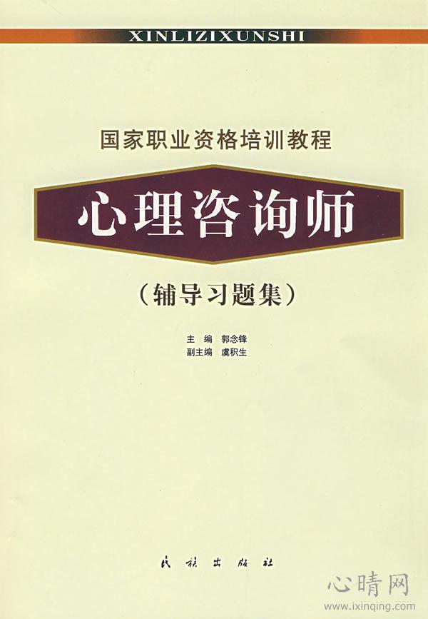 心理学书籍在线阅读: 心理咨询师:辅导习题集