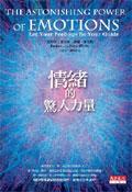 心理学书籍在线阅读: 情緒的驚人力量