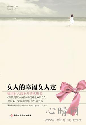 心理学书籍在线阅读: 女人的幸福女人定