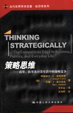 心理学书籍在线阅读: 策略思维
