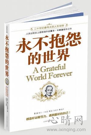 心理学书籍在线阅读: 永不抱怨的世界
