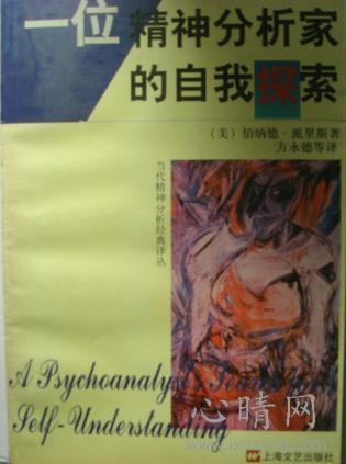 心理学书籍在线阅读: 一位精神分析家的自我探索