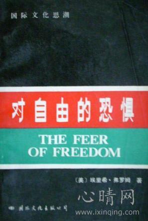 心理学书籍在线阅读: 对自由的恐惧