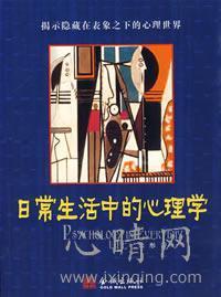 心理学书籍在线阅读: 日常生活中的心理学
