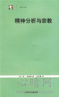 心理学书籍在线阅读: 精神分析与宗教