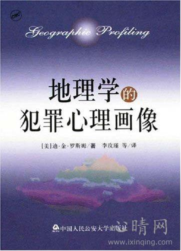 心理学书籍在线阅读: 地理学的犯罪心理画像
