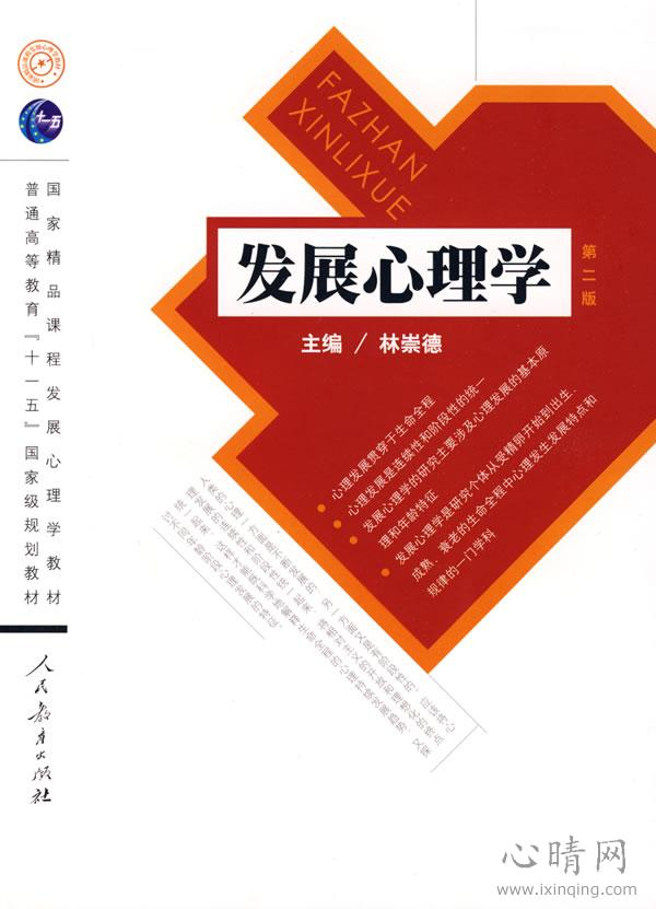 心理学书籍在线阅读: 发展心理学