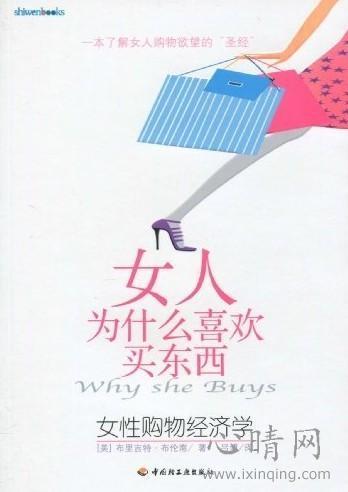 女人为什么喜欢买东西