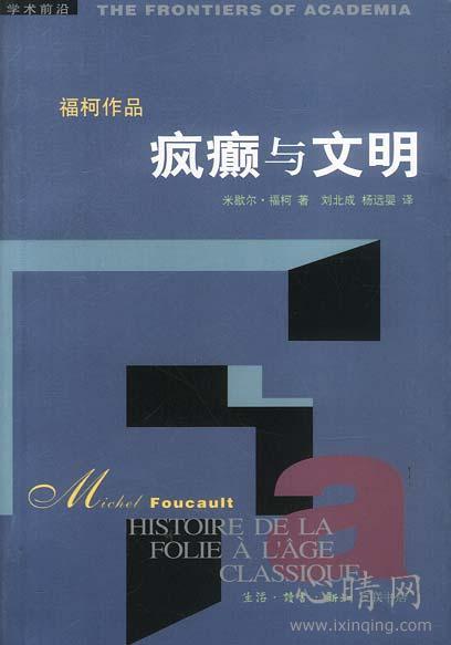 心理学书籍在线阅读: 疯癫与文明