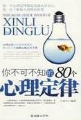 心理学书籍在线阅读: 你不可不知的80个心理定律