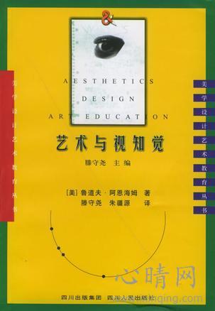 心理学书籍在线阅读: 艺术与视知觉