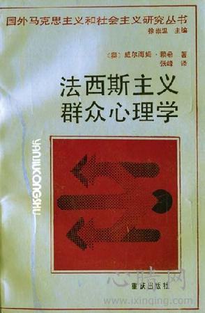 心理学书籍在线阅读: 法西斯主义群众心理学
