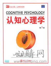 心理学书籍在线阅读: 认知心理学(第七版)