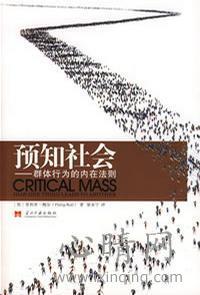 心理学书籍在线阅读: 预知社会