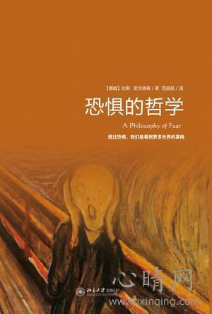 心理学书籍在线阅读: 恐惧的哲学