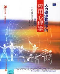 人力资源管理中的应用心理学(第6版)