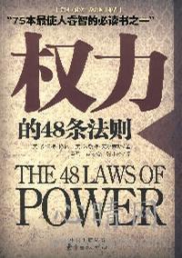 心理学书籍在线阅读: 权力的48条法则