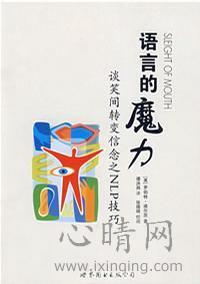 心理学书籍在线阅读: 语言的魔力
