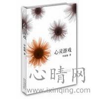 心理学书籍在线阅读: 心灵游戏