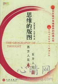 心理学书籍在线阅读: 思维的版图