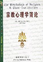 心理学书籍在线阅读: 宗教心理学简论