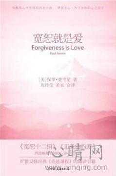 心理学书籍在线阅读: 宽恕就是爱