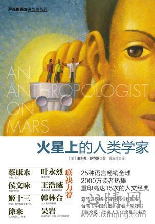 心理学书籍在线阅读: 火星上的人类学家