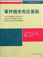 心理学书籍在线阅读: 事件相关电位基础