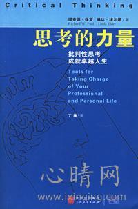 心理学书籍在线阅读: 思考的力量