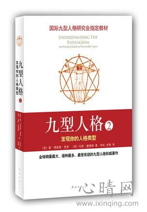 心理学书籍在线阅读: 九型人格2