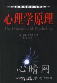 心理学书籍在线阅读: 心理学原理