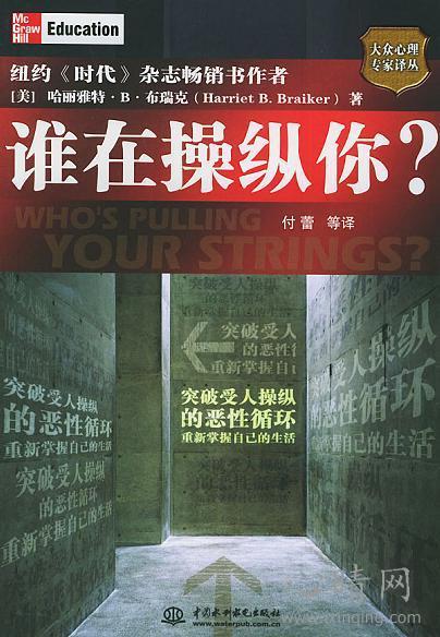 心理学书籍在线阅读: 谁在操纵你?