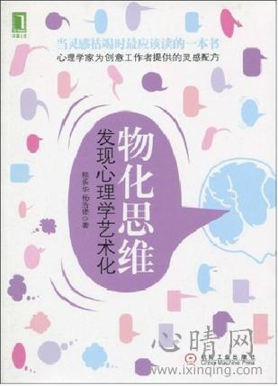 心理学书籍在线阅读: 物化思维:发现心理学艺术化