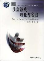 心理学书籍在线阅读: 沙盘游戏:理论与实践