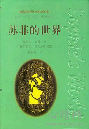 心理学书籍在线阅读: 苏菲的世界
