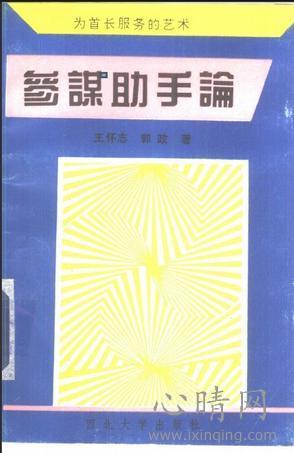 心理学书籍在线阅读: 参谋助手论
