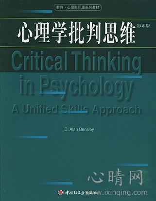 心理学书籍在线阅读: 心理学批判思维