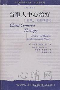 心理学书籍在线阅读: 当事人中心治疗:实践、运用和理论