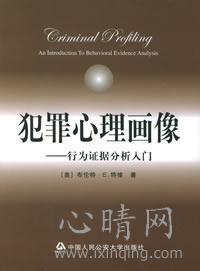心理学书籍在线阅读: 犯罪心理画像