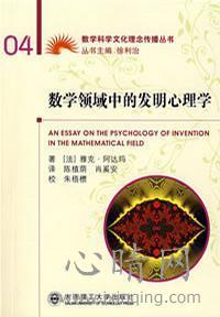 心理学书籍在线阅读: 数学领域中的发明心理学