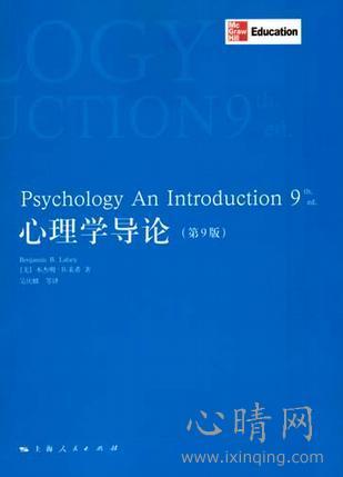 心理学书籍在线阅读: 心理学导论 [第9版]