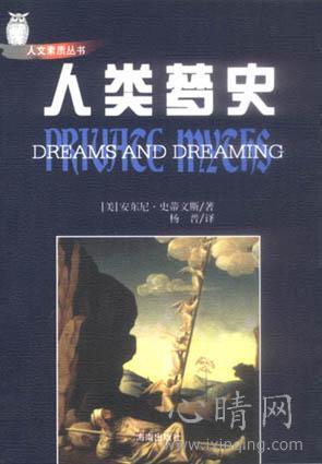 心理学书籍在线阅读: 人类梦史