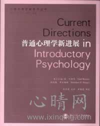 心理学书籍在线阅读: 普通心理学新进展