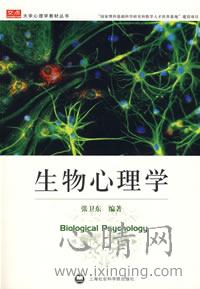 心理学书籍在线阅读: 生物心理学