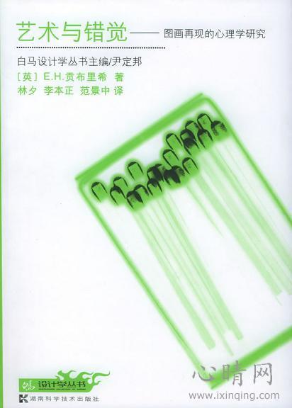 心理学书籍在线阅读: 艺术与错觉