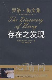 心理学书籍在线阅读: 存在之发现